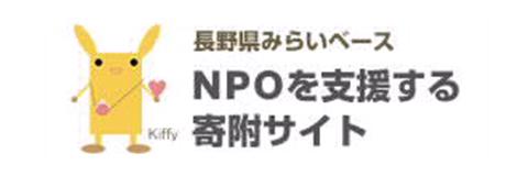 長野県みらいベース NPOを支援する寄付サイト