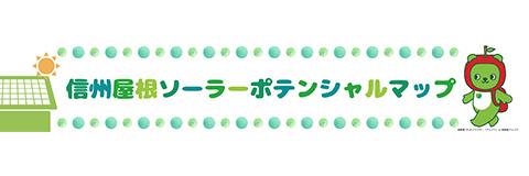 信州屋根ソーラーポテンシャルマップ