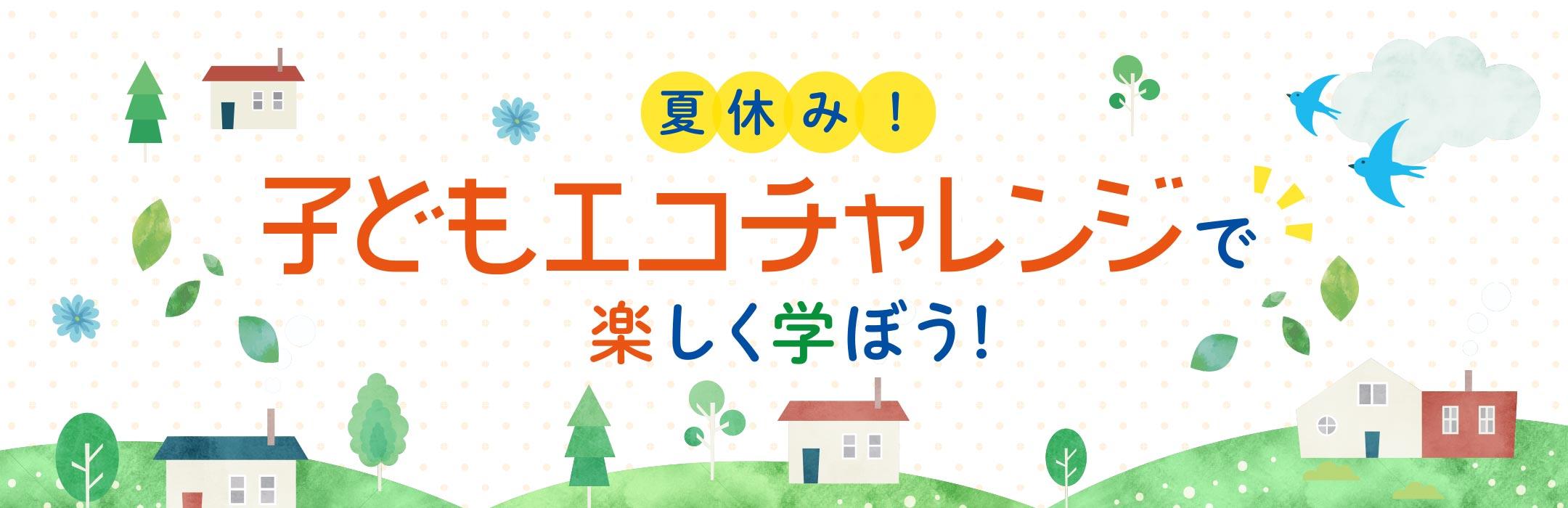 夏休み!子どもエコチャレンジで楽しく学ぼう!